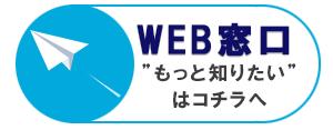 web窓口